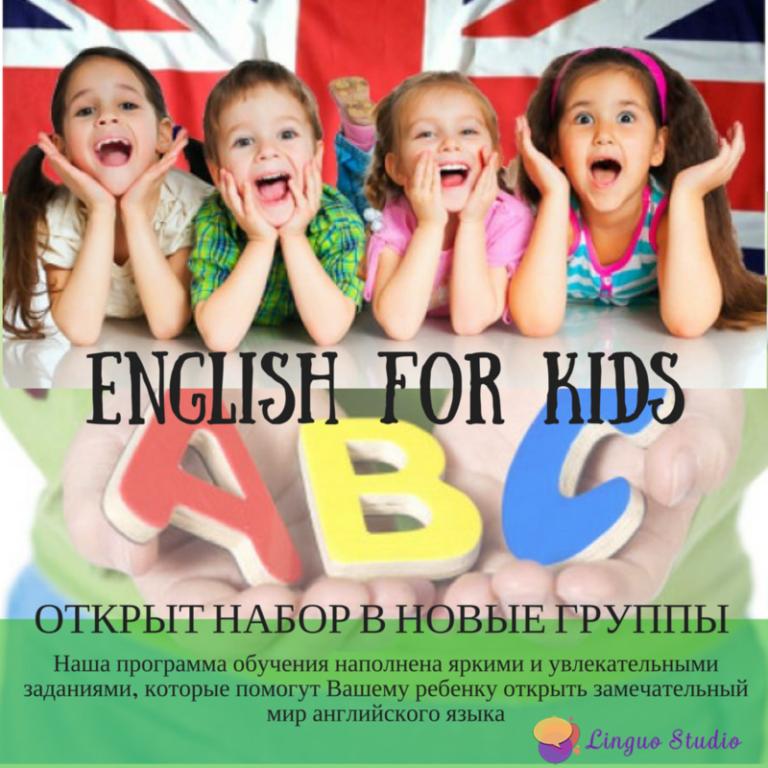 ENGLISH FOR KIDS Открыт набор в новые группы