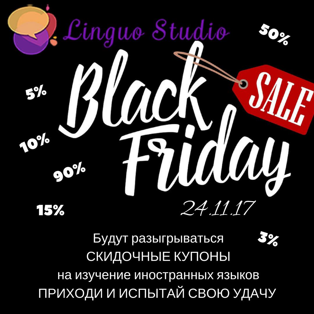 Black Friday в Linguo Studio