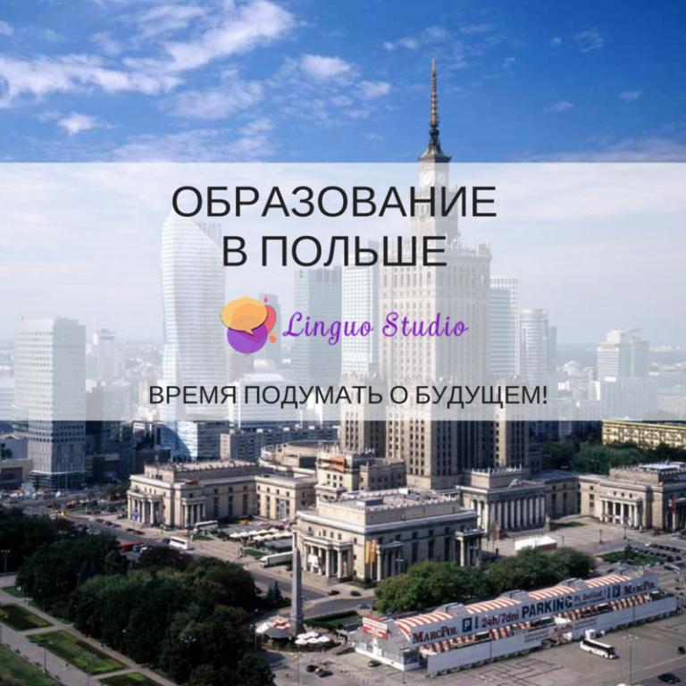 Время подумать о будущем! Образование в Польше!