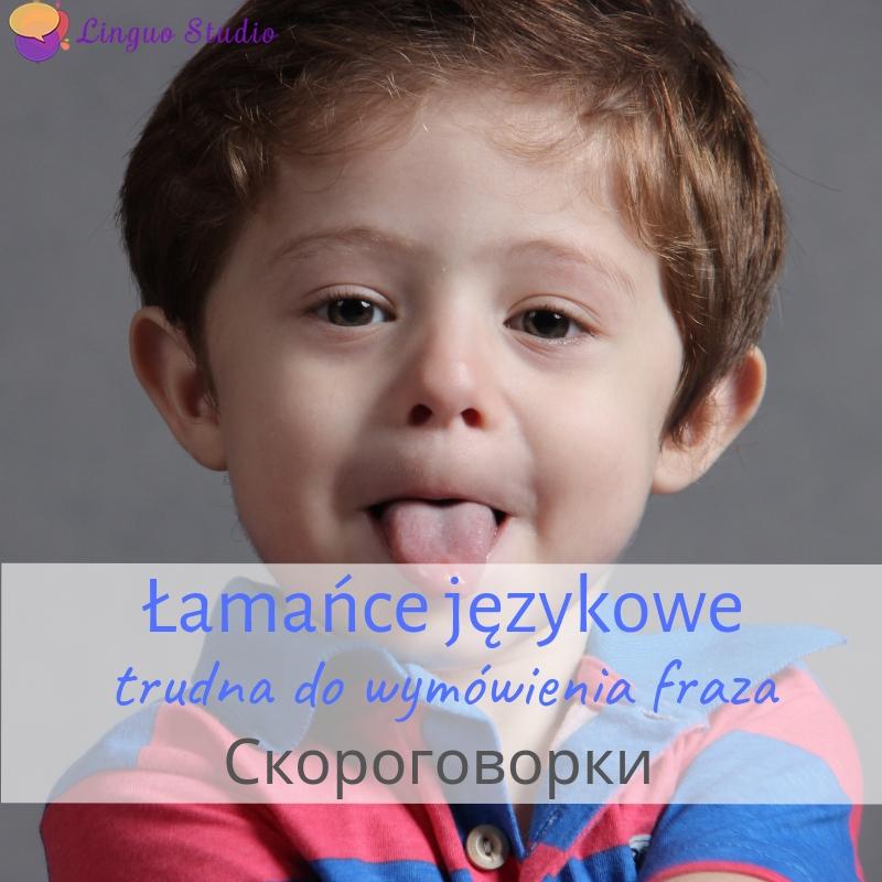Польская лексика #12