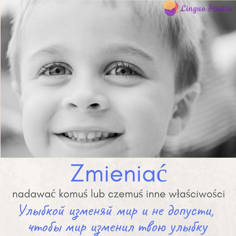Польская лексика #6