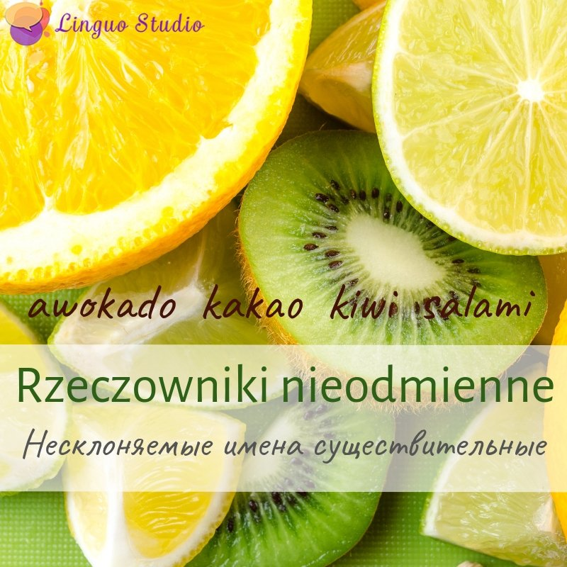 Польская грамматика #32