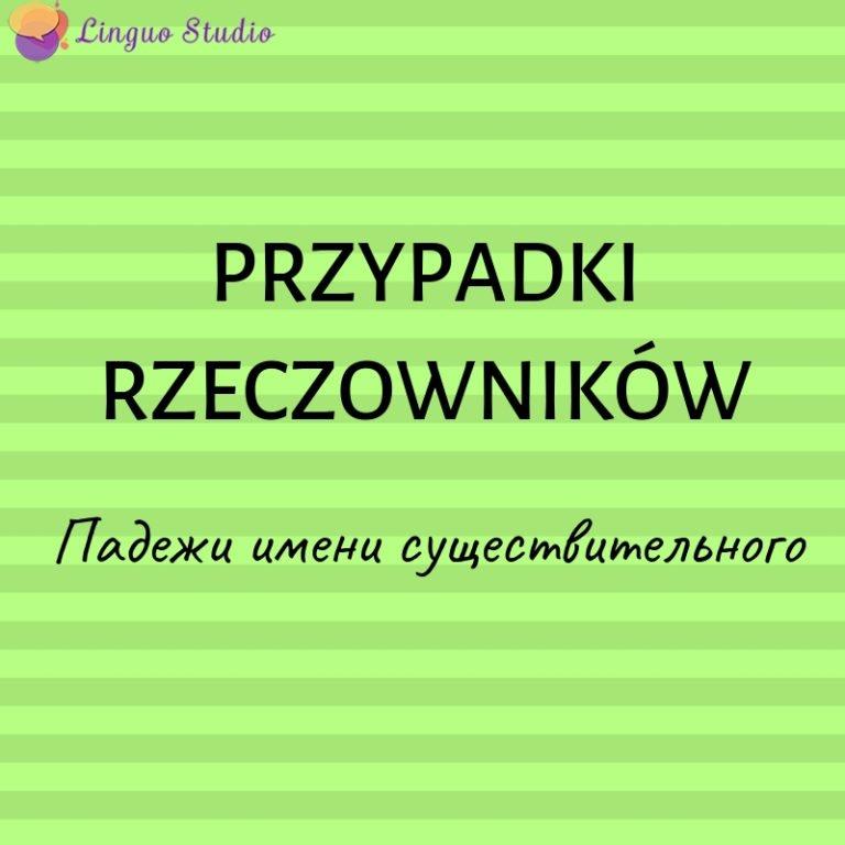 Польская грамматика #45