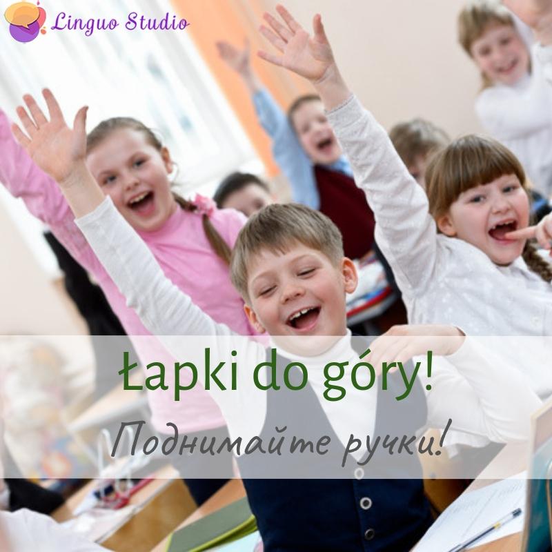 Польская лексика #27