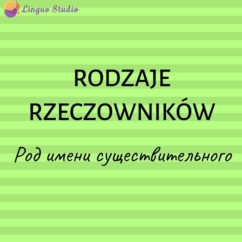 Польская грамматика #43