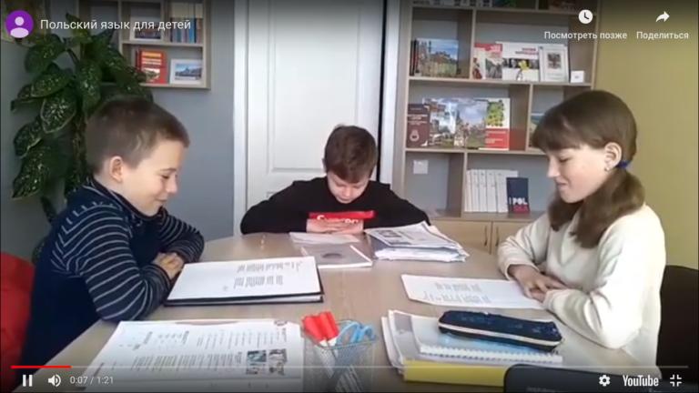 Польский язык для детей