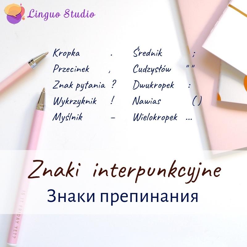 Польская грамматика #40