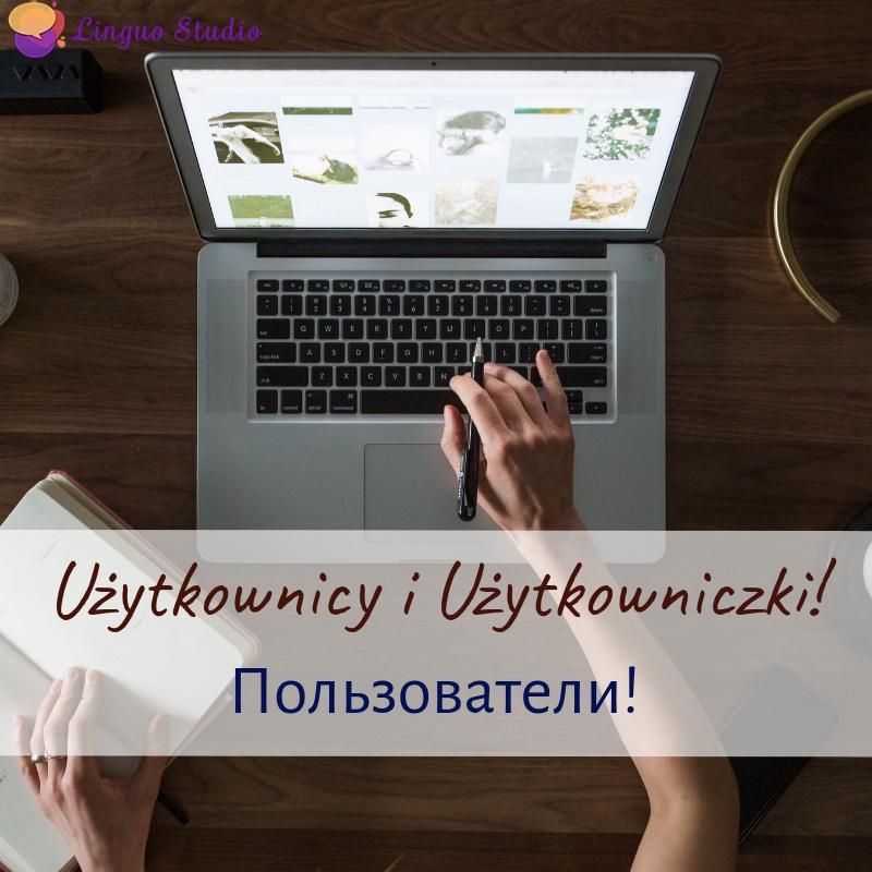 Польская лексика #38