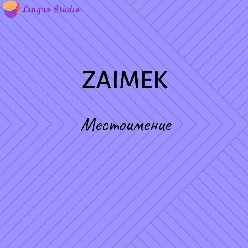 Польская грамматика #52