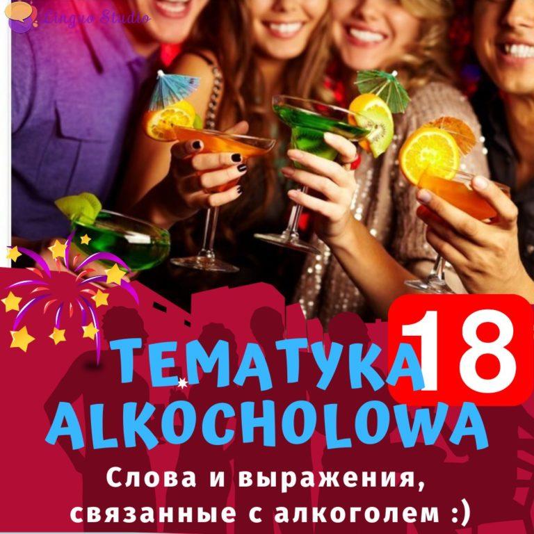 ПОЛЬСКАЯ ЛЕКСИКА #68